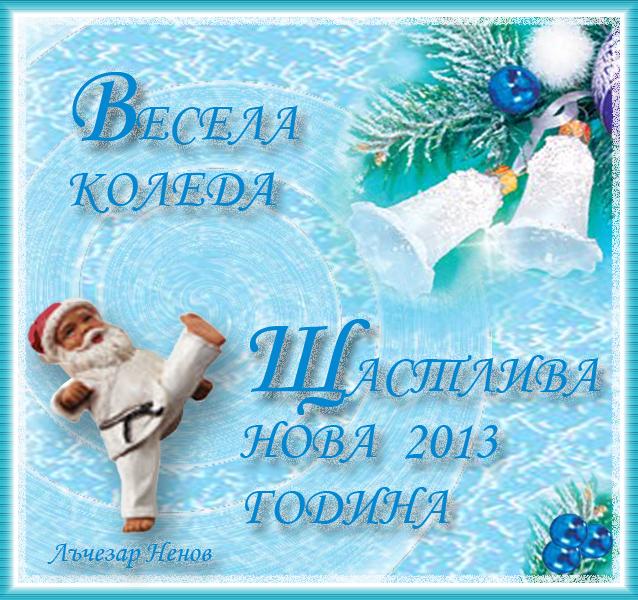 nova2013-kirilica